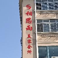 兴安县相思雨养生美容会所