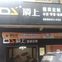 浙江顶上智能家居有限公司(兴安分公司)