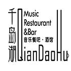 兴安县千岛湖咖啡中西简餐厅