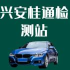 兴安县桂通车辆检测有限责任公司
