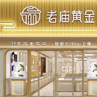 老庙黄金兴安旗舰店