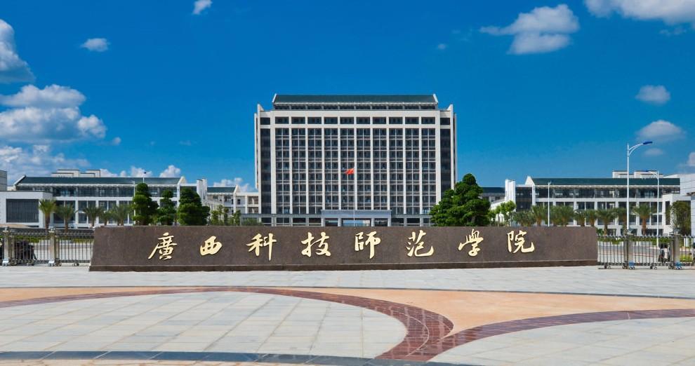 广西科技师范大学招生简章