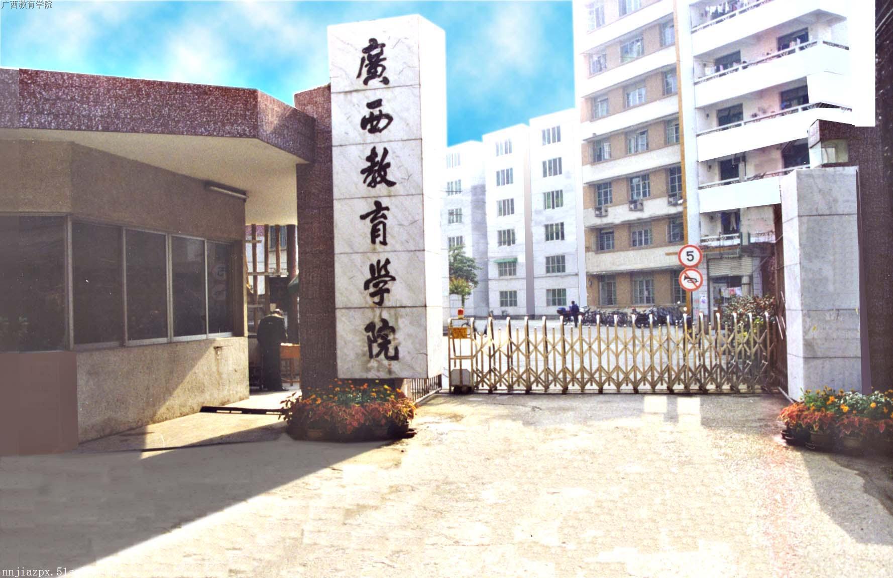 广西教育学院招生简章