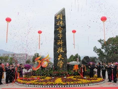 桂林电子科技大学招生简章